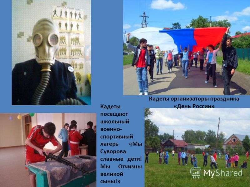 Кадеты посещают школьный военно- спортивный лагерь «Мы Суворова славные дети! Мы Отчизны великой сыны!» Кадеты организаторы праздника «День России»