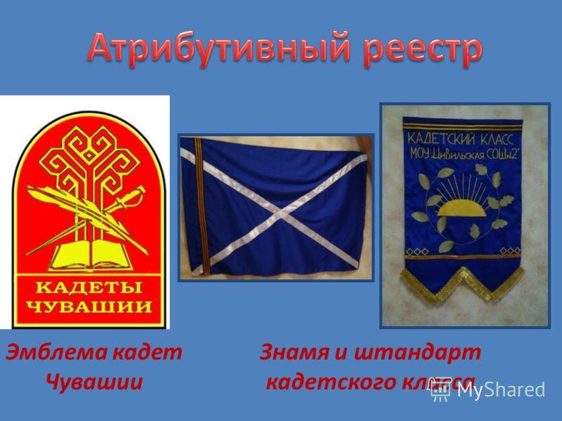 Эмблема кадет Чувашии Знамя и штандарт кадетского класса