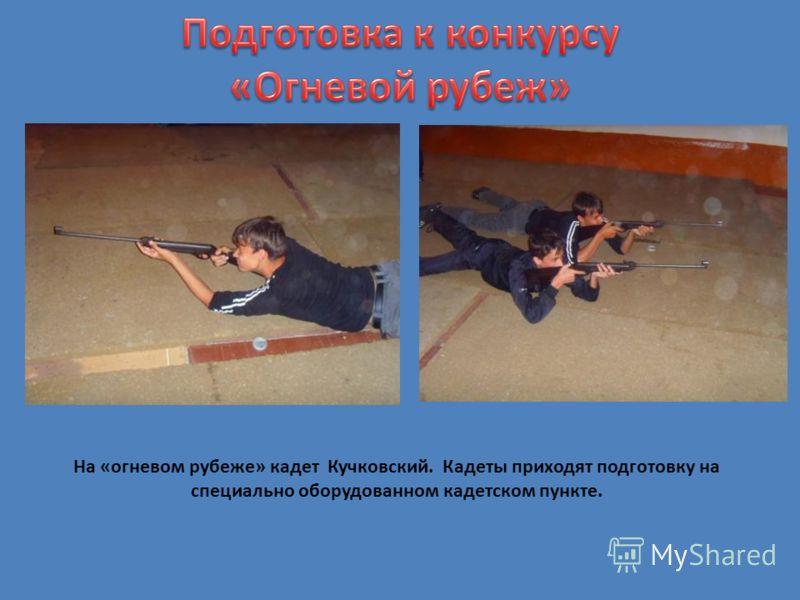На «огневом рубеже» кадет Кучковский. Кадеты приходят подготовку на специально оборудованном кадетском пункте.