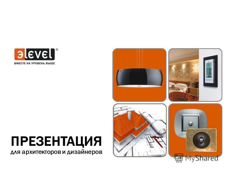 ПРЕЗЕНТАЦИЯ для архитекторов и дизайнеров