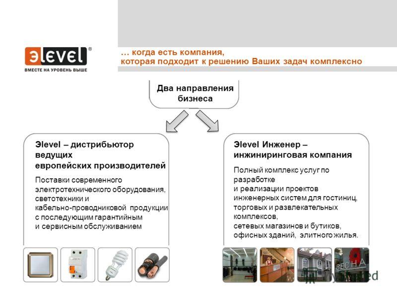 Поставки современного электротехнического оборудования, светотехники и кабельно-проводниковой продукции с последующим гарантийным и сервисным обслуживанием Два направления бизнеса Эlevel – дистрибьютор ведущих европейских производителей … когда есть