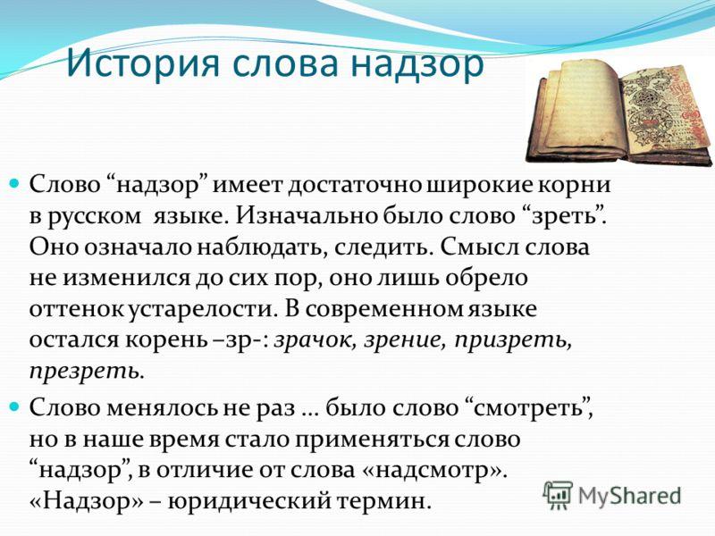 НАДЗОР в словаре русских синонимов забота, наблюдение, контроль, выслеживание, слежение, слежка, присмотр; недреманное око, глаз, призор, шпионство, пригляд, инспекция, уход, надсмотр, цензура