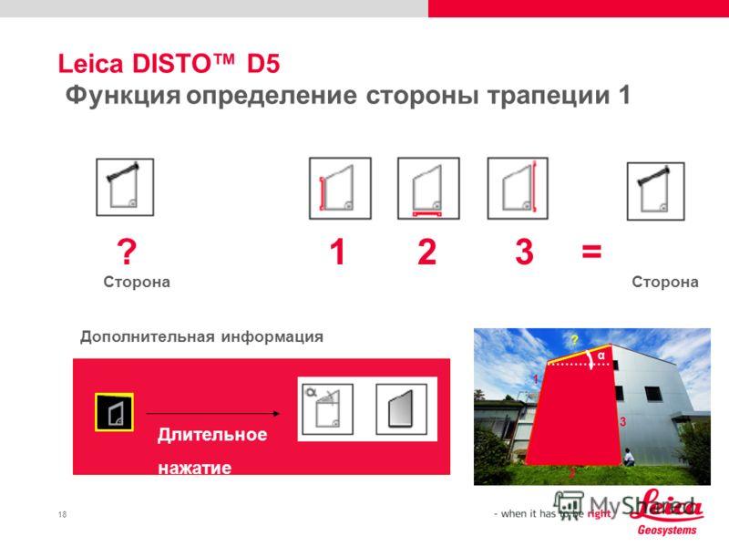 18 Leica DISTO D5 Функция определение стороны трапеции 1 Сторона ?123= Длительное нажатие Дополнительная информация ? 1 2 3 α