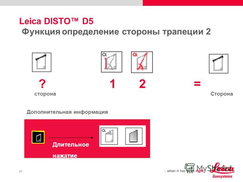 20 Leica DISTO D5 Функция определение стороны трапеции 2 сторона Длительное нажатие ?12= Сторона Дополнительная информация