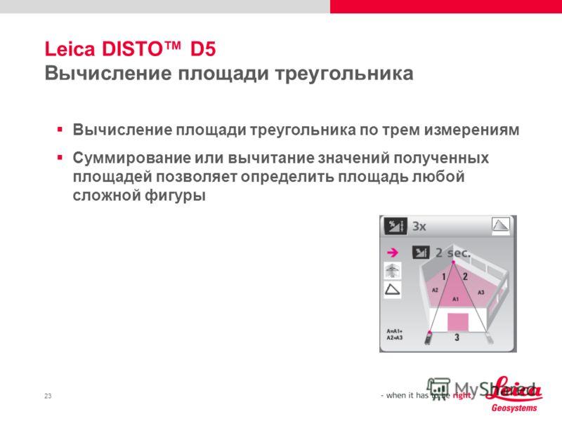 23 Leica DISTO D5 Вычисление площади треугольника Вычисление площади треугольника по трем измерениям Суммирование или вычитание значений полученных площадей позволяет определить площадь любой сложной фигуры
