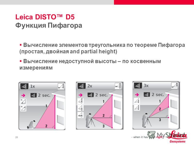 25 Leica DISTO D5 Функция Пифагора Вычисление элементов треугольника по теореме Пифагора (простая, двойная and partial height) Вычисление недоступной высоты – по косвенным измерениям