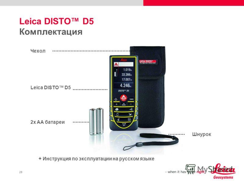28 Leica DISTO D5 Комплектация Чехол Leica DISTO D5 2x AA батареи + Инструкция по эксплуатации на русском языке Шнурок