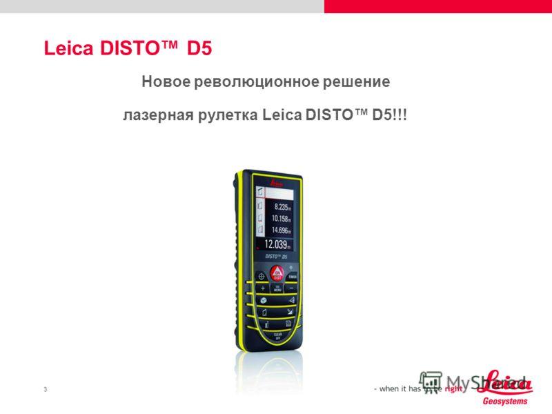 3 Leica DISTO D5 Новое революционное решение лазерная рулетка Leica DISTO D5!!!