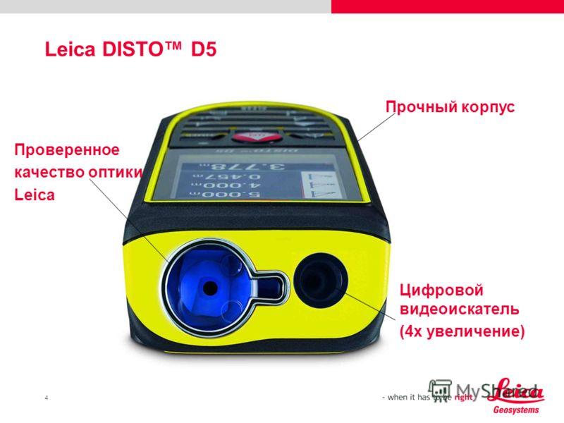 4 Leica DISTO D5 Прочный корпус Цифровой видеоискатель (4x увеличение) Проверенное качество оптики Leica