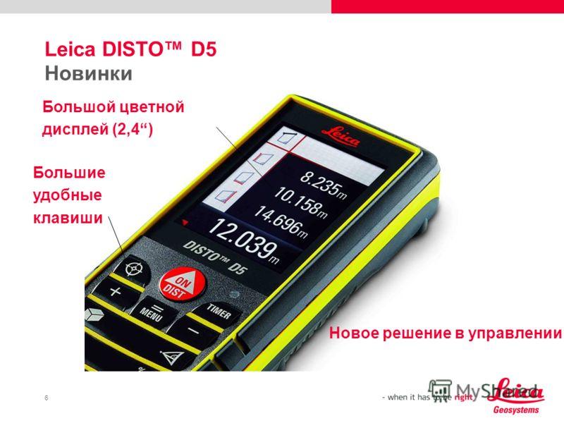 6 Leica DISTO D5 Новинки Новое решение в управлении Большой цветной дисплей (2,4) Большие удобные клавиши