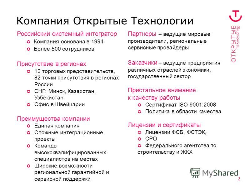 2 Компания Открытые Технологии Российский системный интегратор Компания основана в 1994 Более 500 сотрудников Присутствие в регионах 12 торговых представительств, 82 точки присутствия в регионах России СНГ: Минск, Казахстан, Узбекистан Офис в Швейцар