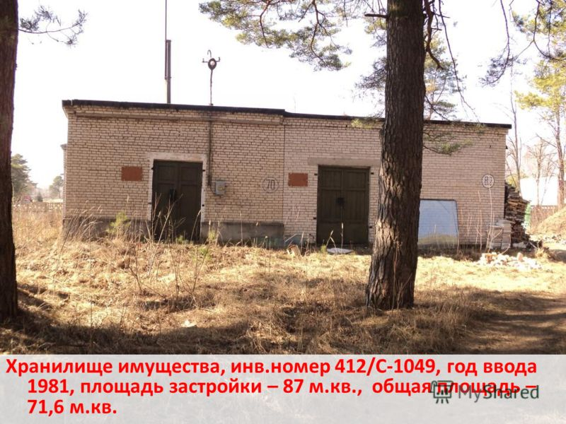 Хранилище имущества, инв.номер 412/С-1049, год ввода 1981, площадь застройки – 87 м.кв., общая площадь – 71,6 м.кв.