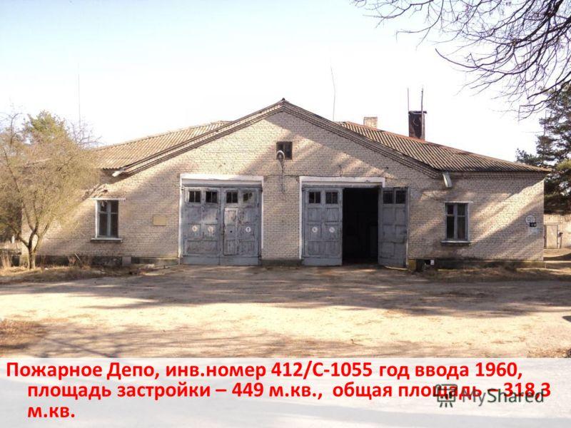 Пожарное Депо, инв.номер 412/С-1055 год ввода 1960, площадь застройки – 449 м.кв., общая площадь – 318,3 м.кв.