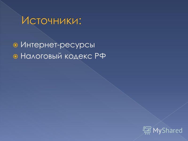 Интернет-ресурсы Налоговый кодекс РФ