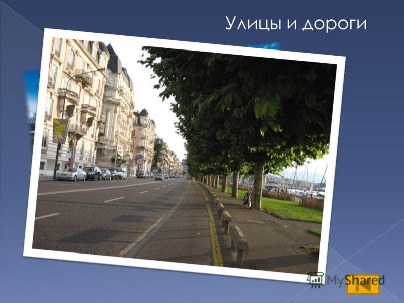 Улицы и дороги