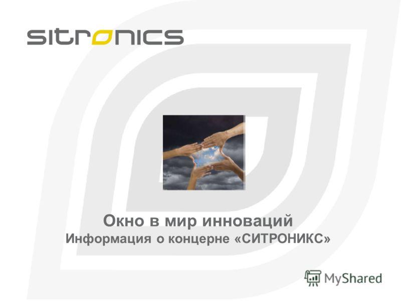 Окно в мир инноваций Информация о концерне «СИТРОНИКС»