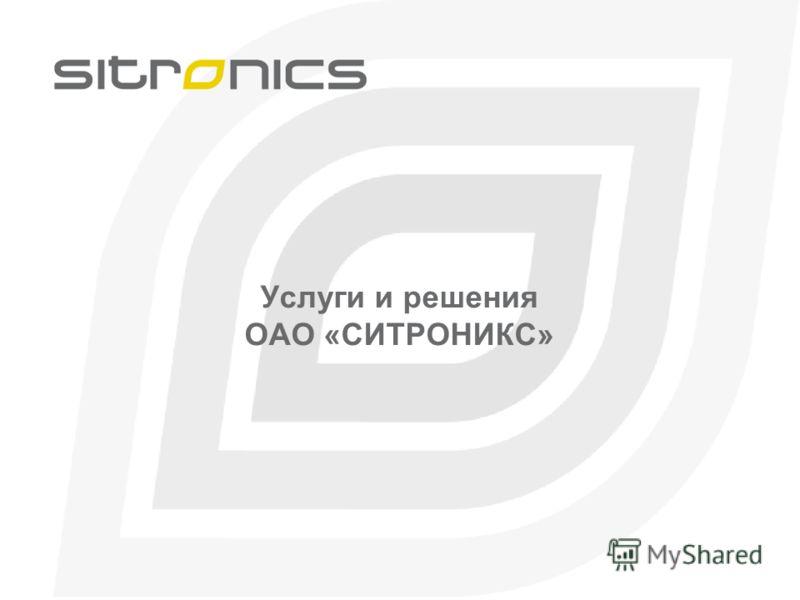 Услуги и решения ОАО «СИТРОНИКС»