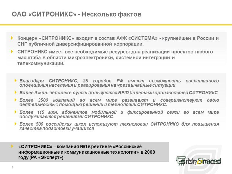 444 ОАО «СИТРОНИКС» - Несколько фактов Концерн «СИТРОНИКС» входит в состав АФК «СИСТЕМА» - крупнейшей в России и СНГ публичной диверсифицированной корпорации. СИТРОНИКС имеет все необходимые ресурсы для реализации проектов любого масштаба в области м