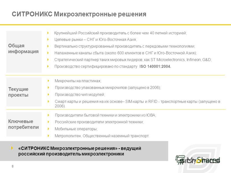 88 Текущие проекты Крупнейший Российский производитель с более чем 40 летней историей; Целевые рынки – СНГ и Юго-Восточная Азия; Вертикально структурированный производитель c передовыми технологиями; Налаженные каналы сбыта (около 600 клиентов в СНГ