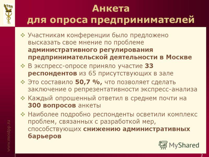 www.mostpp.ru 2 Анкета для опроса предпринимателей Участникам конференции было предложено высказать свое мнение по проблеме административного регулирования предпринимательской деятельности в Москве В экспресс-опросе приняло участие 33 респондентов из