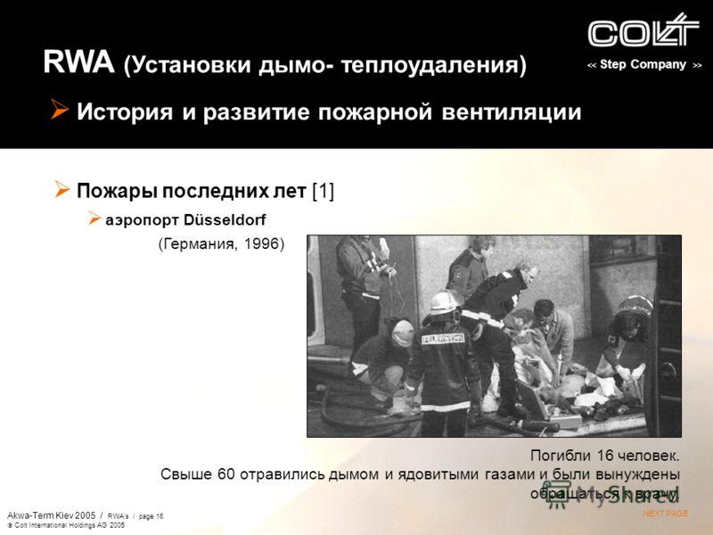 > Akwa-Term Kiev 2005 / RWAs / page 16 Colt International Holdings AG 2005 RWA (Установки дымо- теплоудаления) История и развитие пожарной вентиляции Пожары последних лет [1] NEXT PAGE Погибли 16 человек. Свыше 60 отравились дымом и ядовитыми газами