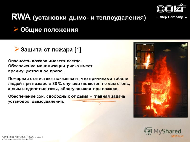 > Akwa-Term Kiev 2005 / RWAs / page 4 Colt International Holdings AG 2005 Опасность пожара имеется всегда. Обеспечение минимизации риска имеет преимущественное право. Пожарная статистика показывает, что причинами гибели людей при пожаре в 80 % cлучае