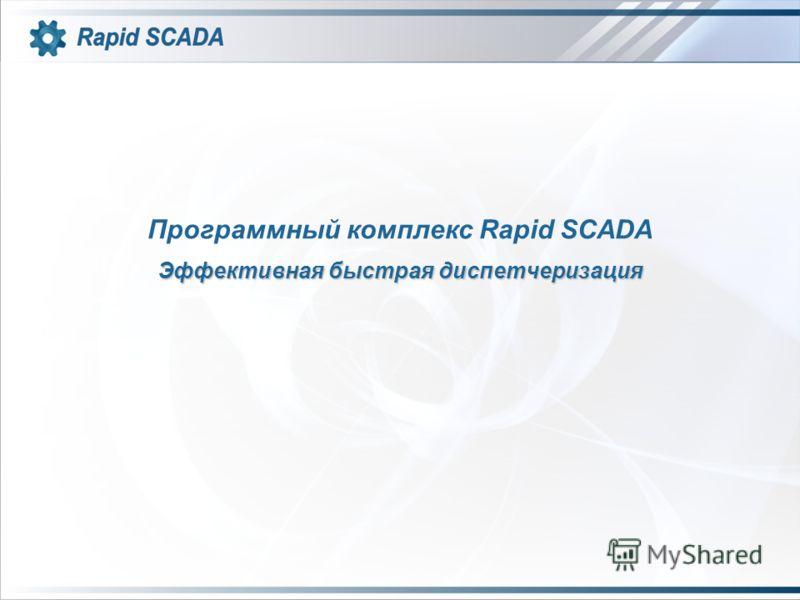 Программный комплекс Rapid SCADA Эффективная быстрая диспетчеризация