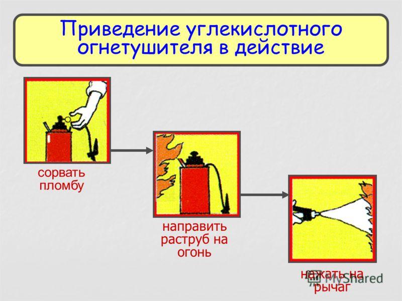 Углекислотный огнетушитель Углекислотные огнетушители предназначены для туше- ния загораний на электроустановках, находящихся под нап- ряжением не более 10 кВ, загораний в музеях и архивах 1 баллон с диоксидом углерода; 2 запорный вентиль; 3 раструб;