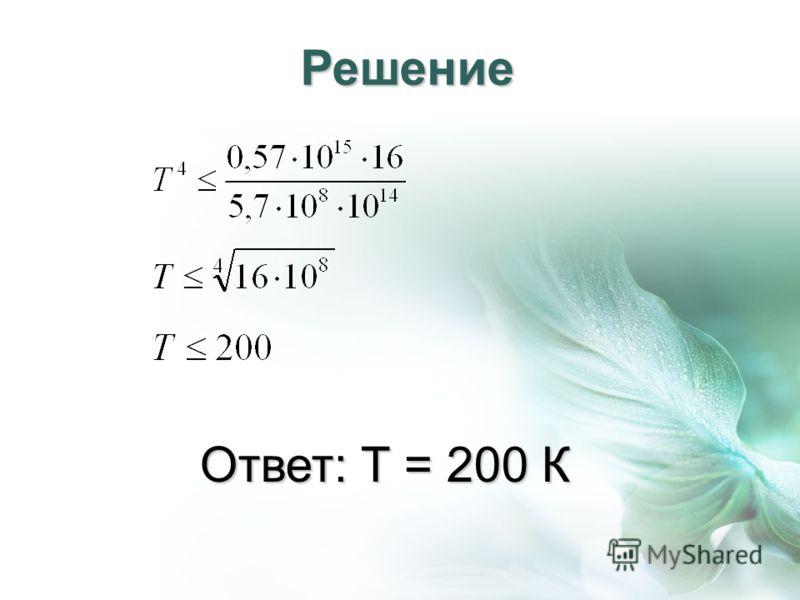 Решение Ответ: Т = 200 К