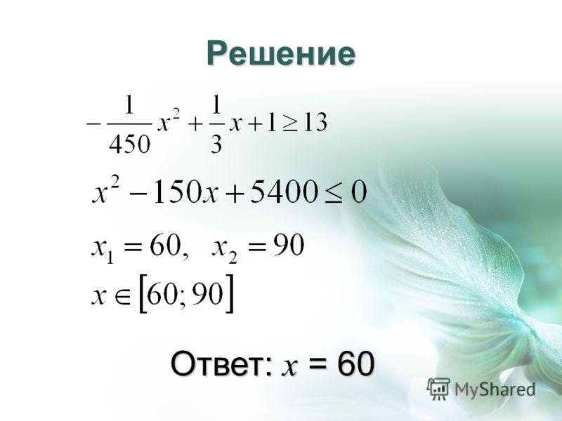 Решение Ответ: х = 60