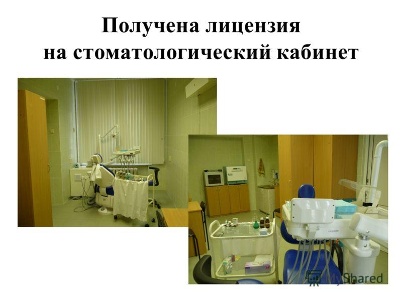 Получена лицензия на стоматологический кабинет