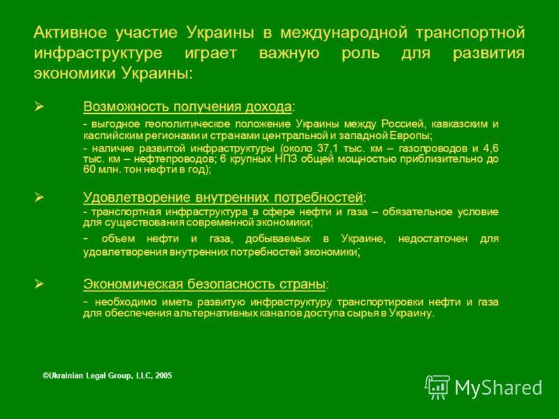 Активное участие Украины в международной транспортной инфраструктуре играет важную роль для развития экономики Украины: Возможность получения дохода: - выгодное геополитическое положение Украины между Россией, кавказским и каспийским регионами и стра