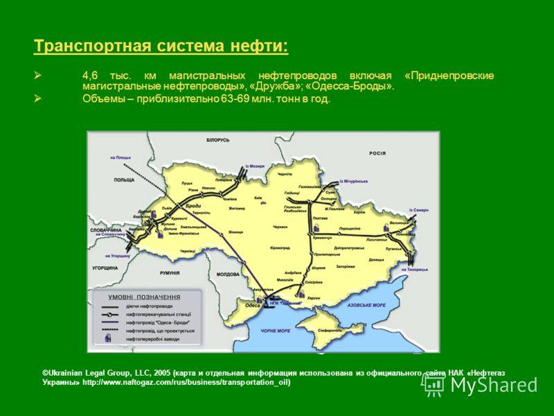 Транспортная система нефти: ©Ukrainian Legal Group, LLC, 2005 (карта и отдельная информация использована из официального сайта НАК «Нефтегаз Украины» http://www.naftogaz.com/rus/business/transportation_oil) 4,6 тыс. км магистральных нефтепроводов вкл