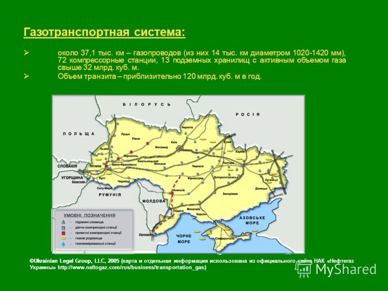 ©Ukrainian Legal Group, LLC, 2005 Газотранспортная система: ©Ukrainian Legal Group, LLC, 2005 (карта и отдельная информация использована из официального сайта НАК «Нефтегаз Украины» http://www.naftogaz.com/rus/business/transportation_gas) около 37,1