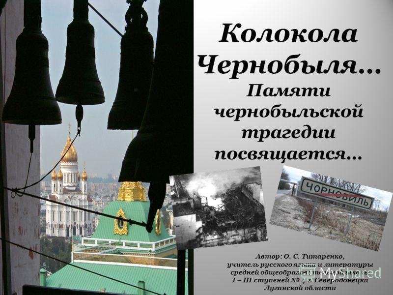 Наро-Фоминск мастеровиты скачати звук дзвонів чорнобиля продавец, продукты питания