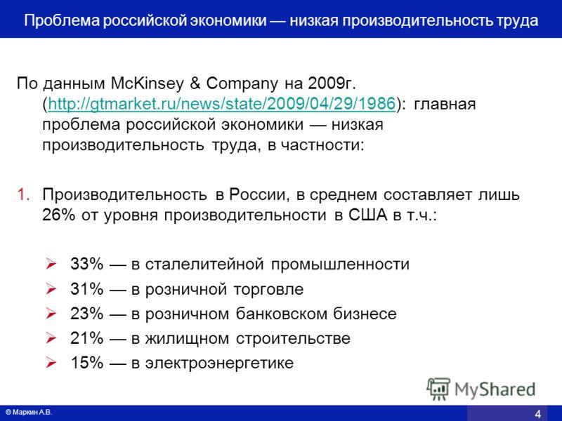 По данным McKinsey & Company на 2009г. (http://gtmarket.ru/news/state/2009/04/29/1986): главная проблема российской экономики низкая производительность труда, в частности:http://gtmarket.ru/news/state/2009/04/29/1986 1.Производительность в России, в