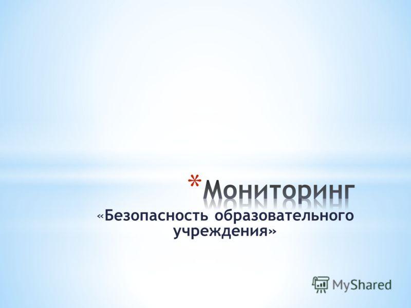 «Безопасность образовательного учреждения»