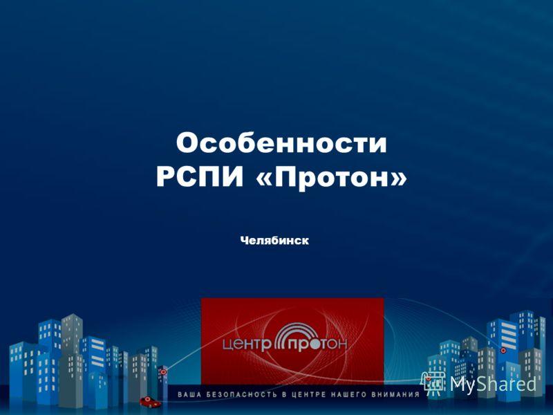Особенности РСПИ «Протон» Челябинск