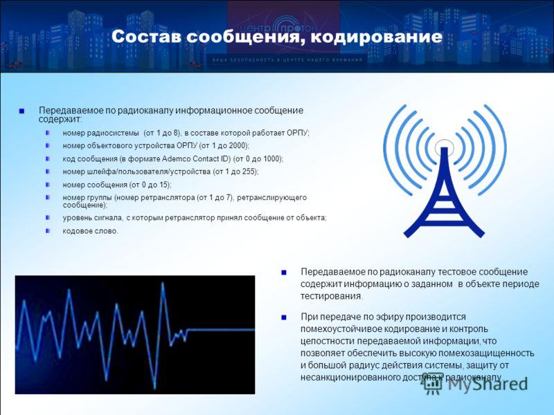 Состав сообщения, кодирование Передаваемое по радиоканалу тестовое сообщение содержит информацию о заданном в объекте периоде тестирования. При передаче по эфиру производится помехоустойчивое кодирование и контроль целостности передаваемой информации