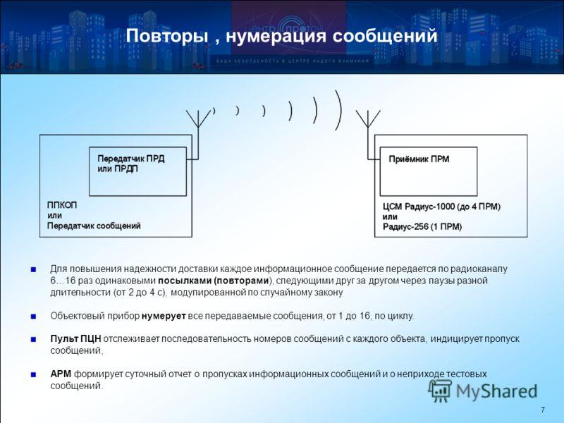 7 Повторы, нумерация сообщений Для повышения надежности доставки каждое информационное сообщение передается по радиоканалу 6…16 раз одинаковыми посылками (повторами), следующими друг за другом через паузы разной длительности (от 2 до 4 с), модулирова
