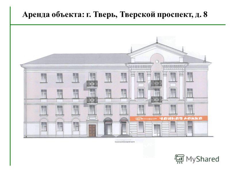Аренда объекта: г. Тверь, Тверской проспект, д. 8