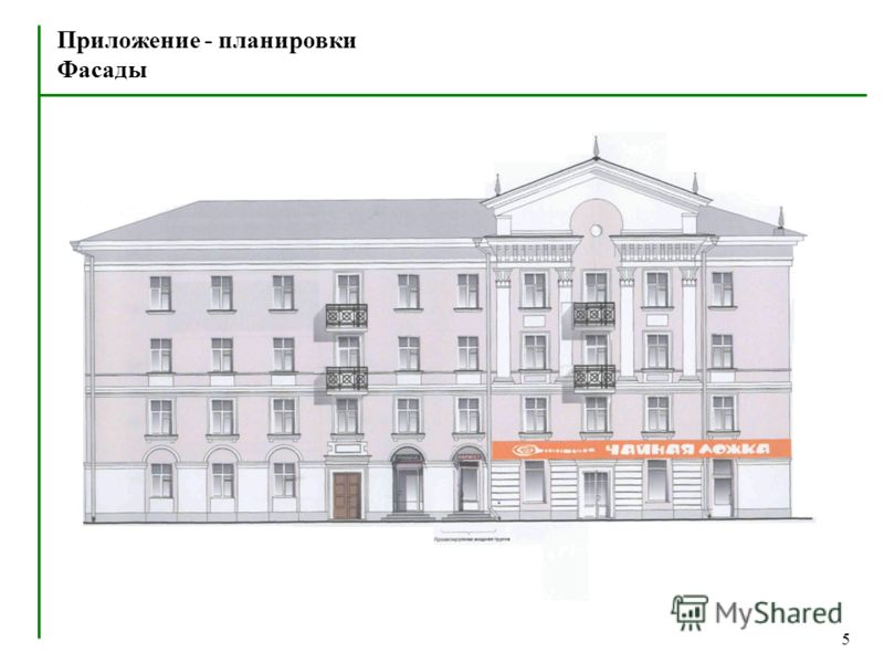 5 Приложение - планировки Фасады
