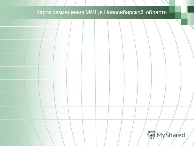 Карта размещения ММЦ в Новосибирской области