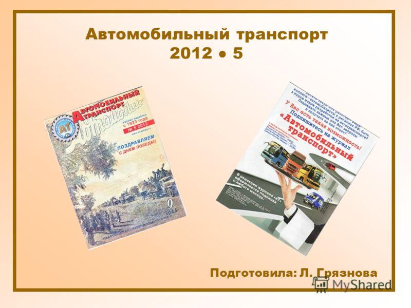 Автомобильный транспорт 2012 5 Подготовила: Л. Грязнова