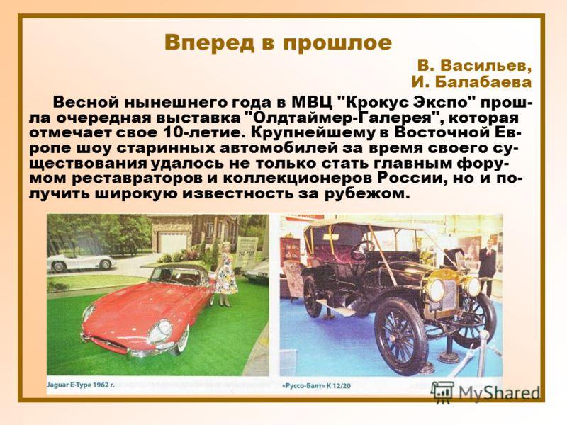 Вперед в прошлое В. Васильев, И. Балабаева Весной нынешнего года в МВЦ