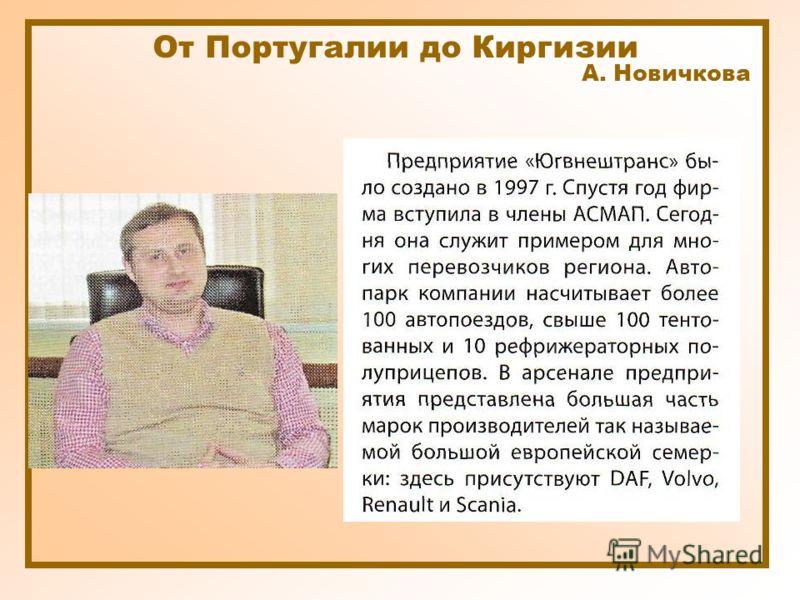 От Португалии до Киргизии А. Новичкова