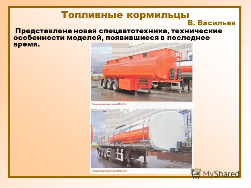 Топливные кормильцы В. Васильев Представлена новая спецавтотехника, технические особенности моделей, появившиеся в последнее время.