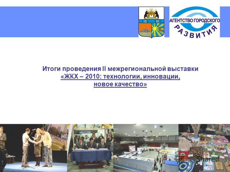 Итоги проведения II межрегиональной выставки «ЖКХ – 2010: технологии, инновации, новое качество»