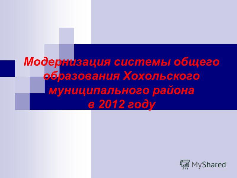 Модернизация системы общего образования Хохольского муниципального района в 2012 году