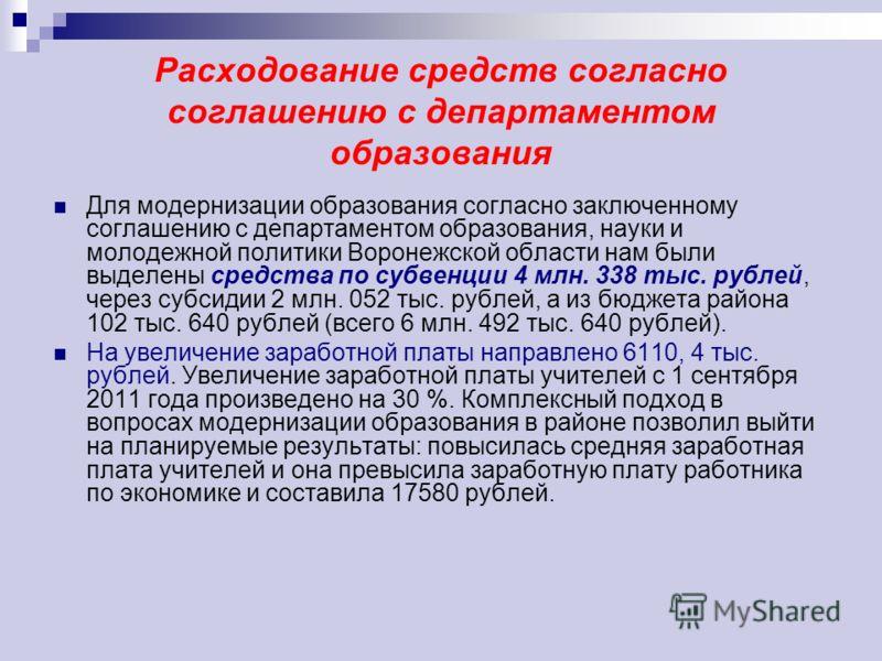 Расходование средств согласно соглашению с департаментом образования Для модернизации образования согласно заключенному соглашению с департаментом образования, науки и молодежной политики Воронежской области нам были выделены средства по субвенции 4